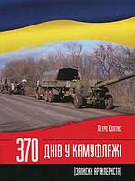 Петро Солтис 370 днів у камуфляжі записки артилериста