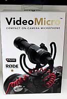 Микрофон Rode VideoMicro ( на складе )