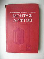 """Полковников В.  """"Монтаж лифтов"""""""