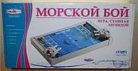 Морской Бой 0589. Настольная игра.