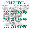 Корзина сцепления Чери Кью-Кью Chery QQ Premium S11-1601020