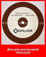 Диск для заточки цепей 145х10х3,2 мм не жжёт металл