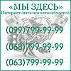 Пружинка суппорта (передних торм колодок) Чери Амулет Chery Amulet Лицензия A11-6GN3501054