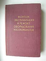 """Горбатов В.М., Фалеев Г.А. """"Монтаж, эксплуатация и ремонт оборудования мясокомбинатов"""""""