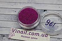 Бисер (бульонки) для дизайна ногтей №961