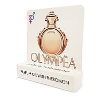 Мини парфюм с феромонами Paco Rabanne Olympea ( Пако Раббане Олимпия) 5 мл. (реплика)
