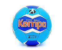 Мяч гандбольный Кempa HB-5407-1