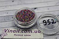 Бисер (бульонки) для дизайна ногтей №952