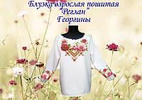 """Блуза под вышивку бисером или нитками """"Георгины"""""""