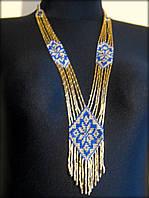 Гердан, намисто з бісеру(синього, золотистого кольорів), ручна робота