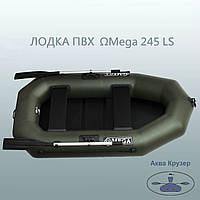 Лодки надувные пвх Omega Ω 245 LS (двухместная гребная лодка с поворотными уключинами и реечной сланью), фото 1