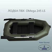 Лодки надувные пвх Omega Ω 245 LS (двухместная гребная лодка с поворотными уключинами и реечной сланью)