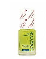 Масло для кутикулы Ноготок Therapy Nail Cuticle Oil