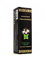 Крем массажный черный тмин и ментол Arabian Old Medicine 75мл