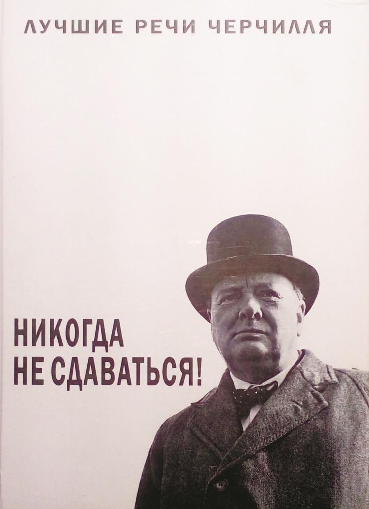 Никогда не сдаваться! Лучшие речи Черчилля - Уинстон Черчелль