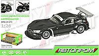 """Машинка металлическая 68251А BMW Z4 GT3, """"Автопром"""", звук, свет, открываются двери, капот, багажник"""