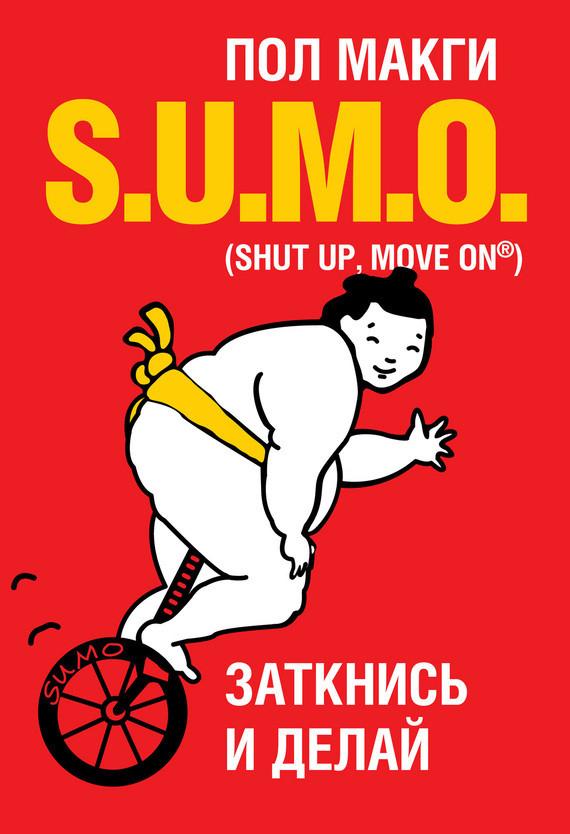 S.U.M.O. Заткнись и делай - Пол Макги