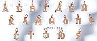 Буквы из серебра или золота