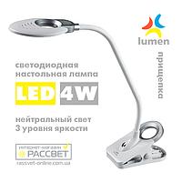 Светодиодная настольная лампа с прищепкой Lumen TL1128 4W 5000K нейтральный свет (3 уровня яркости) серебро, фото 1