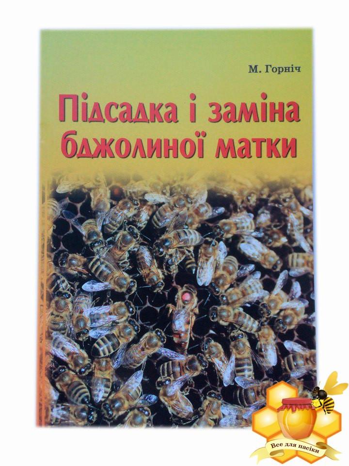 Підсадка і заміна бджолиної матки