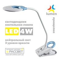 Светодиодная настольная лампа-прищепка Lumen TL1128 4W 5000K нейтральный свет (3 уровня яркости) голубая