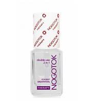 Oснова и закрепитель для ногтей 2 в 1 Ноготок Therapy Double Use 2 in 1