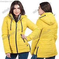 Молодежная весенняя куртка Эшли желтая 44-52рр