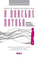 В поисках потока: Психология включенности в повседневность - Михаил Чиксентмихайн