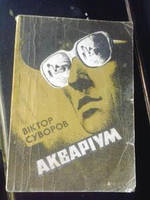 Акваріум В.Суворов