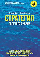 Стратегия голубого океана - Чан Ким и Рене Моборн