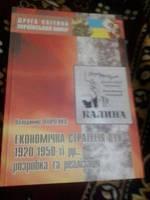 Економічна стратегія ОУН 1920-1950рр. В.Панченко