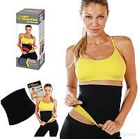 Пояс для фитнеса, Пояс для сжигания жира, Пояс для похудения HOT SHAPER BELT, Неопреновый пояс