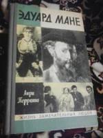 Эдуард Мане А.Перрюшо (ЖЗЛ)