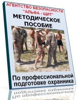 Методическое пособие по профессиональной подготовке охранника.