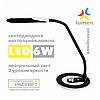 Светодиодная настольная лампа Lumen TL1392 6W 4500K 420Lm нейтральный свет (типа Brille SL-62) черная