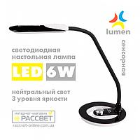 Светодиодная настольная лампа Lumen TL1392 6W 4500K 420Lm нейтральный свет (типа Brille SL-62) черная, фото 1