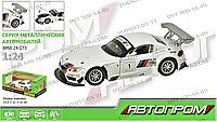 """Машинка металлическая 68260А BMW Z4 GT3, """"Автопром"""", свет, звук, открываются двери, капот, багажник, гоночная"""