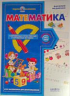 Развивающая литература Подарок маленькому гению: Математика 81475 Школа Украина
