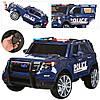 Детский электромобиль POLICE M 3259 EBLR-4: 2.4G, 90W, EVA, кожа - Синий-купить оптом