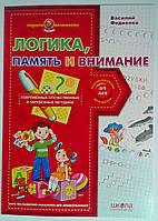 Развивающая литература: Подарок маленькому гению: Логика, память и внимание 81476 Школа Украина