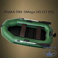 Надувная лодка пвх Omega Ω 245 LST(PS) (навесной транец, слань и регулируемые банки)