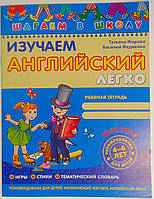 Развивающая литература Шагаем в школу: Изучаем английский легко 3 часть Т. Жирова, В. Федиенко Школа Украина
