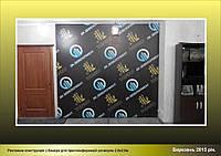 Рекламная конструкция из банера