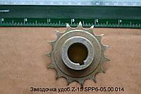 Звездочка Z-15 SPP6-05.00.014 Молдавия