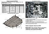 Защита картера двигателя и кпп Mazda CX5  2012-, фото 8
