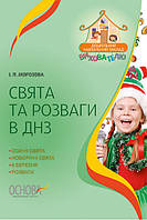 Свята та розваги в ДНЗ. Автор: Морозова І. П.