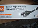 Рычаг переключения передач МАЗ 6317,53366,64229 с трубками, фото 4