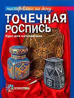 Точечная роспись.Курс для начинающих Н.Воробьева