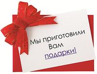 Подарок при покупке ирригатора Jetpik серии JP 200