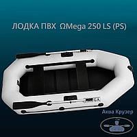 Лодка omega пвх Ω 250 LS (PS) ( гребная надувная двухместная  лодка c подвижными сиденьями + слань ), фото 1